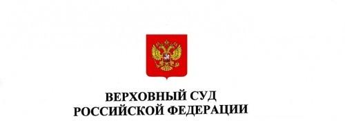 : Определение ВС РФ от 28.12.2020 № 309-ЭС20-10487